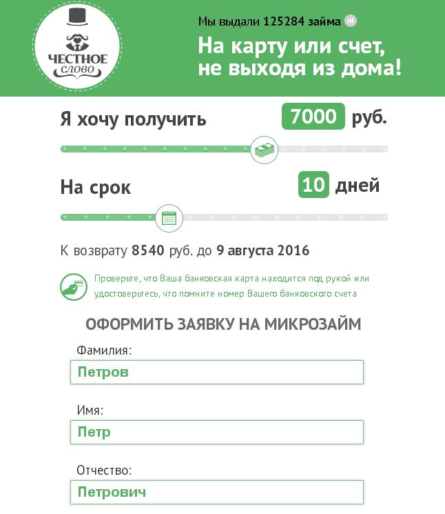 заявка на займ без отказа онлайн на карту потребительский кредит банк россельхозбанк