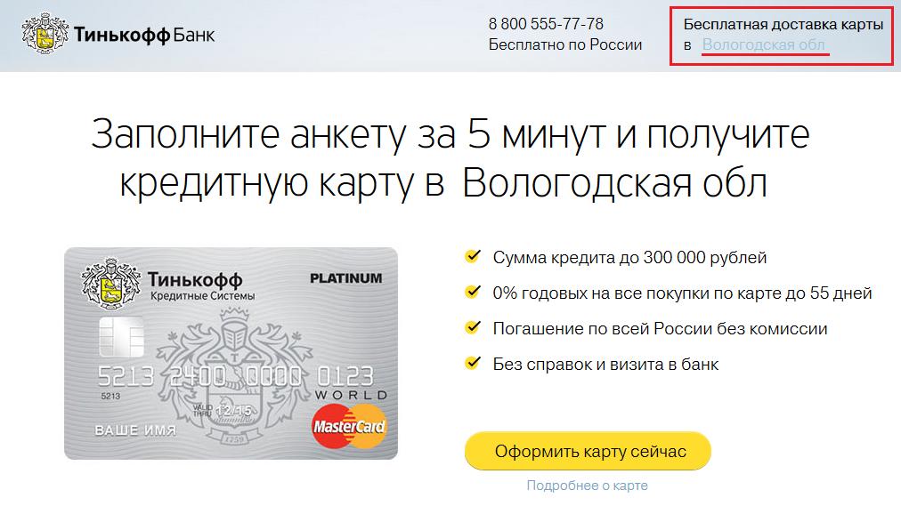 как взять кредит в тинькофф банке без визита в банк на карту отзывы