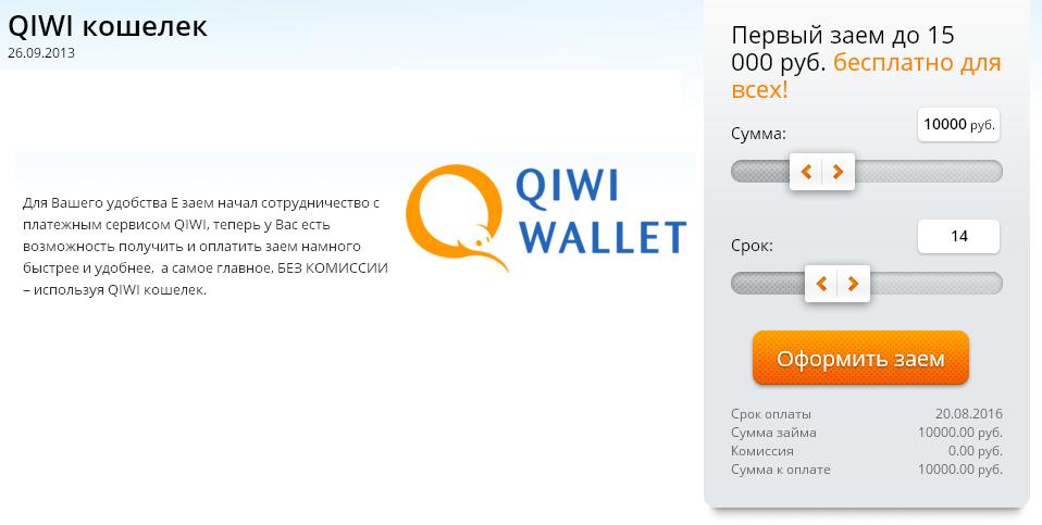 Займы на qiwi без отказов займ сотруднику организации 2015