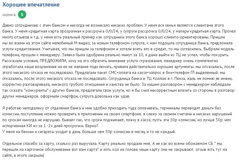 где взять кредит под низкий процент в новосибирске отзывы быстрые деньги микрозайм в керчи адрес
