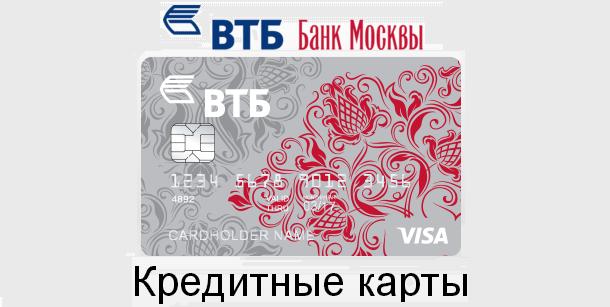 Оформление заявки на кредитную карту ВТБ Банк Москвы онлайн