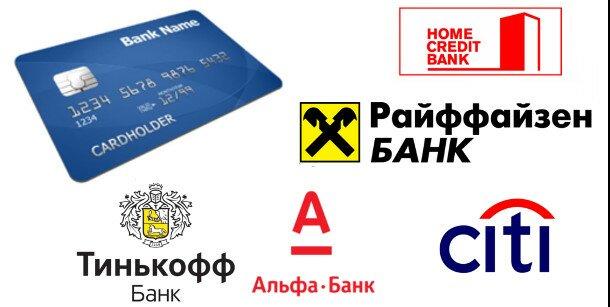 кредитные карты обзор 2017 год