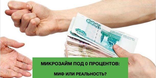 займ в мфо без процентов займы онлайн без участия мфо