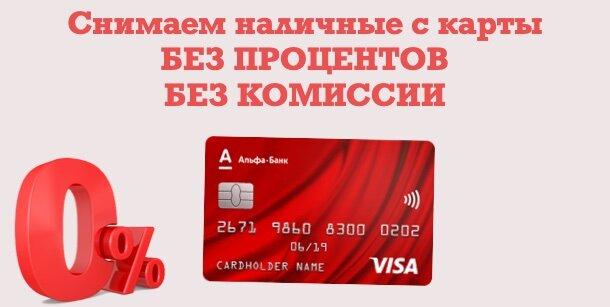 кредитная карта альфа банка на 100 дней без процентов снятие наличных в каких банкоматах