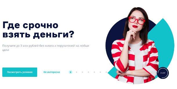Заявка на кредит онлайн в банке Зенит