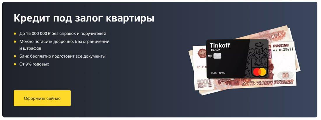 Тинькофф Кредит под залог квартиры