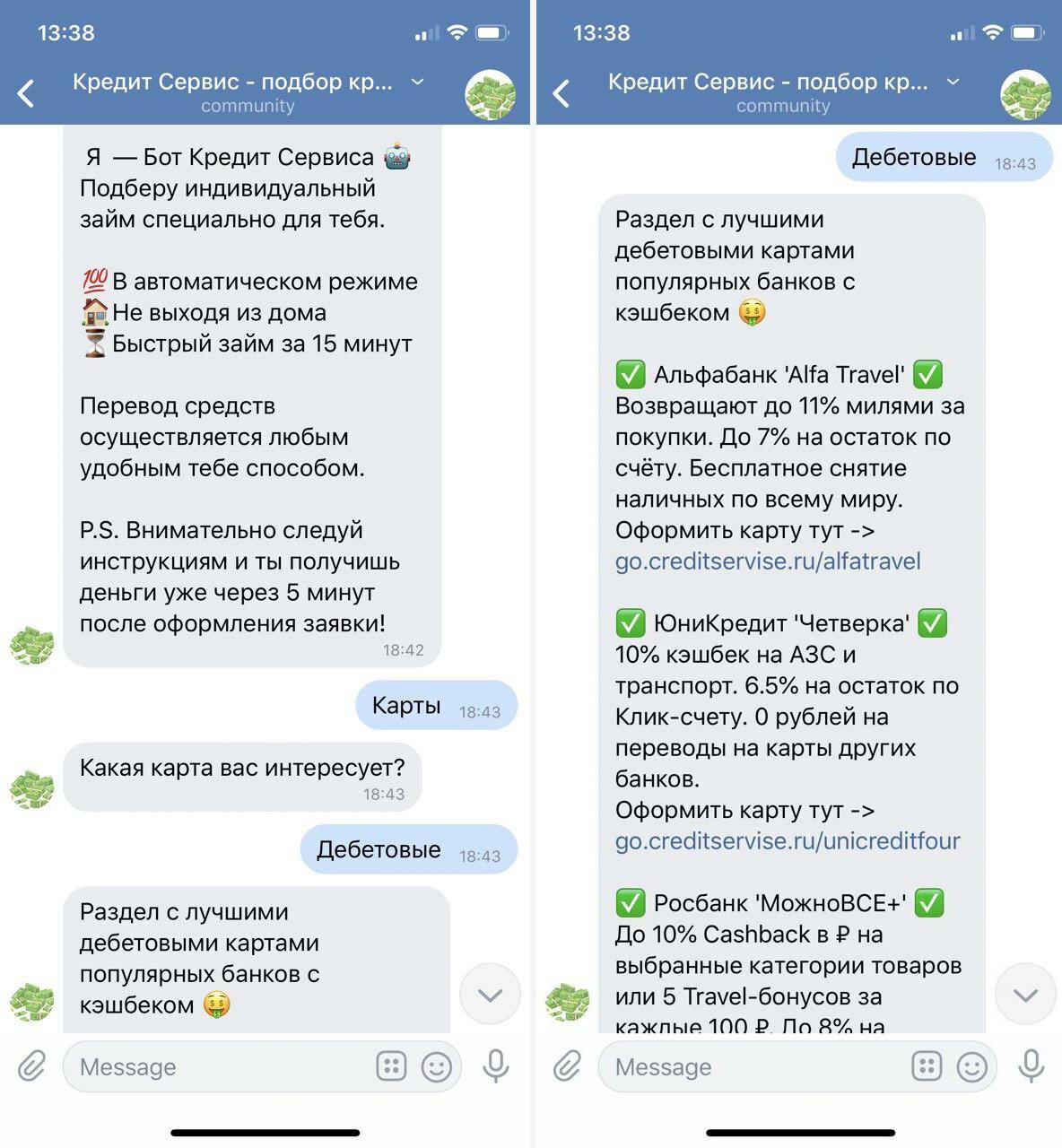 Подбор займа или кредита через бота Вконтакте