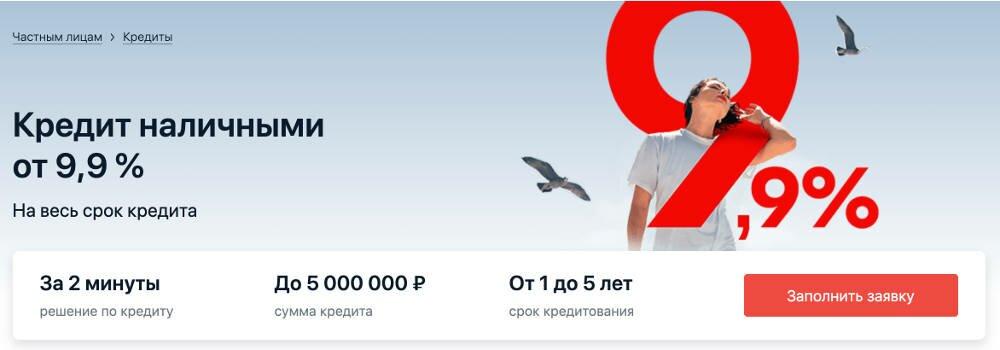 альфа банк кредит наличными условия кредитования первый раз деньги онлайн на карту без отказа отзывы