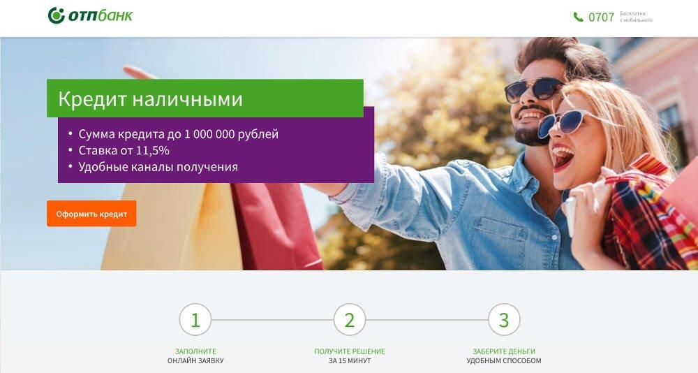 Кредит пенсионерам банк ОТП