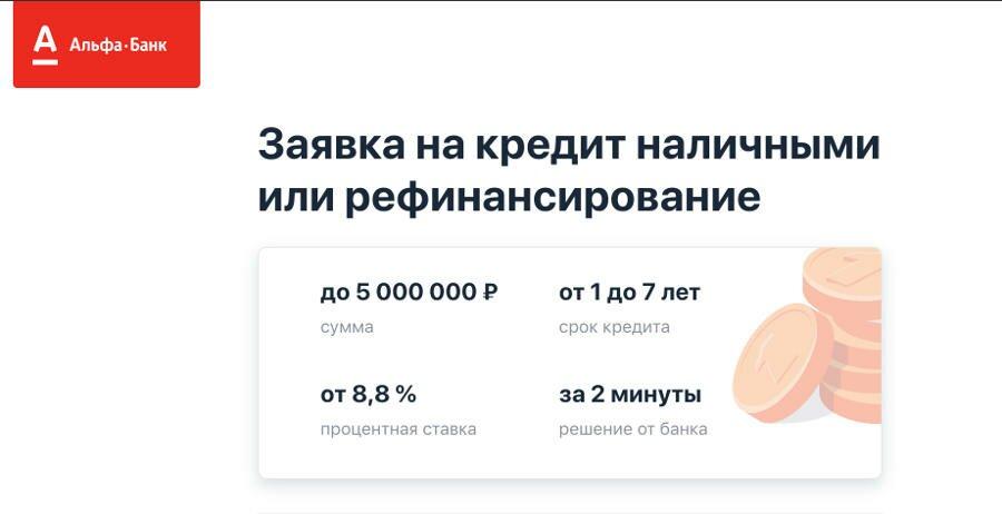 кредит наличными от альфа банка 9.9