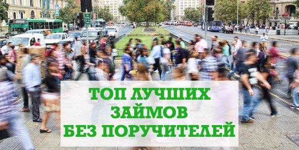Топ лучших займов без поручителей в Москве от МФК и МКК