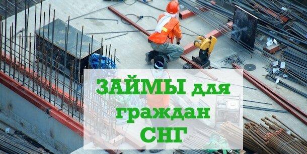 Займы для иностранных граждан и из СНГ без российского гражданства