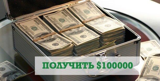 Куда можно вложить, получив в управление сумму до 100000 долларов
