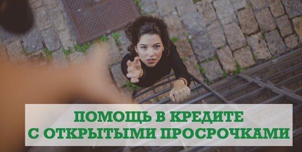 Реальная помощь в получении кредита с открытыми просрочками в Москве, Екатеринбурге, Новосибирске и других городах России